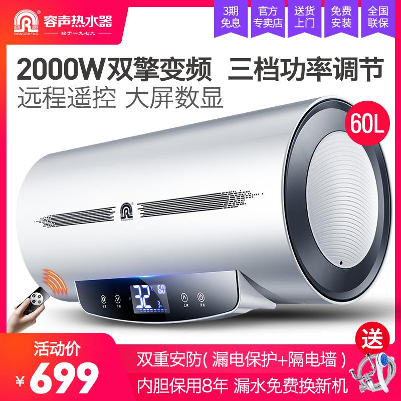 容声RZB60-A5L1电热水器60升家用小型卫生间储水式速热淋浴洗澡机