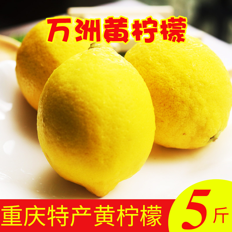 万州新鲜尤克力黄柠檬无籽宁蒙拧檬柠萌檬柠林檬柃檬大小水果5斤