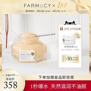 farmacy法沫溪轻盈补水蜂蜜面霜50ml清爽控油精华乳轻薄易吸收