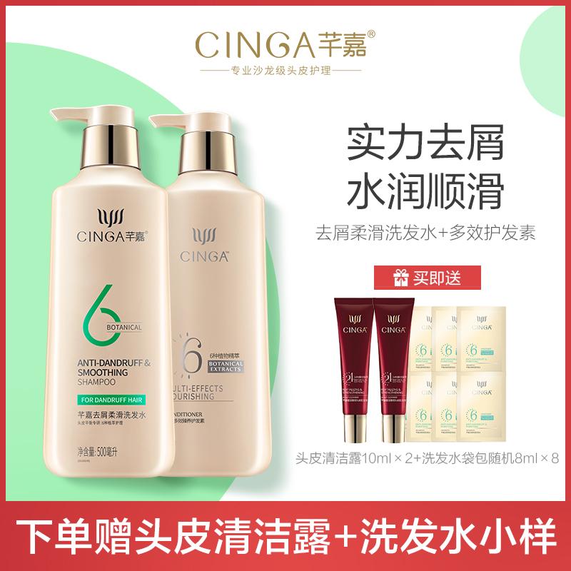 芊嘉洗发水去屑止痒控油女持久留香氨基酸洗发水护发素套装 - 封面