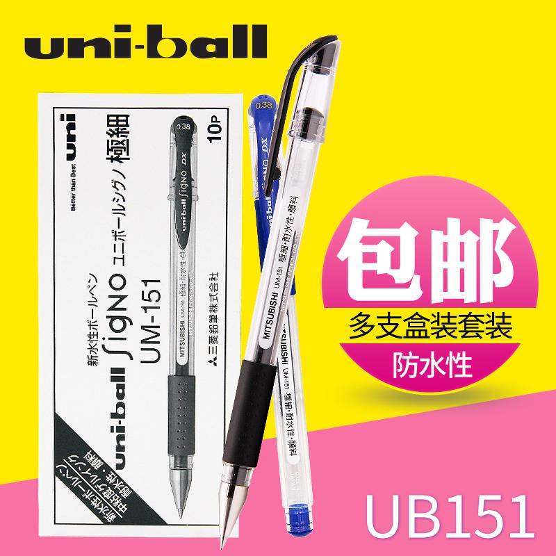 日本三菱中性笔UM151水笔0.38mm黑色签字笔三菱figno DX水笔uni-ball 0.5mm耐水性三菱笔UM-151签字水笔