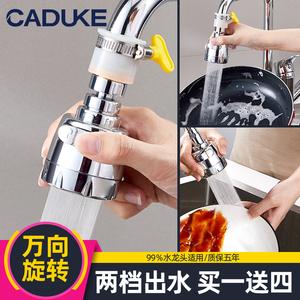 厨房款菜盆洗碗水龙头防溅头嘴外接头花洒延伸器旋转喷头通用神器