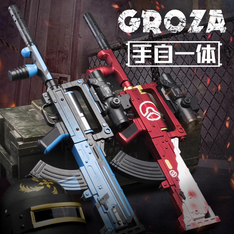 手自一体皮肤版m416电动连发水弹枪qbz95式吃鸡玩具狗杂aug步抢