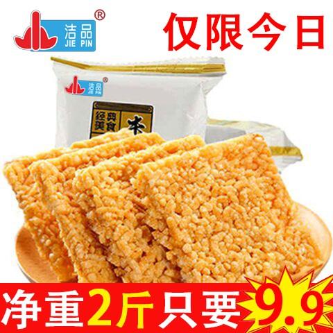【净重2斤·新鲜无添加】洁品手工米锅巴酥孕妇办公室休闲零食特限10000张券