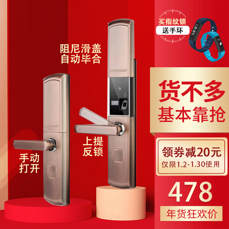 Burglarproof lock household fingerprint intelligent lock password lock sliding door lock millet lock Samsung lock household door trivia ball lock