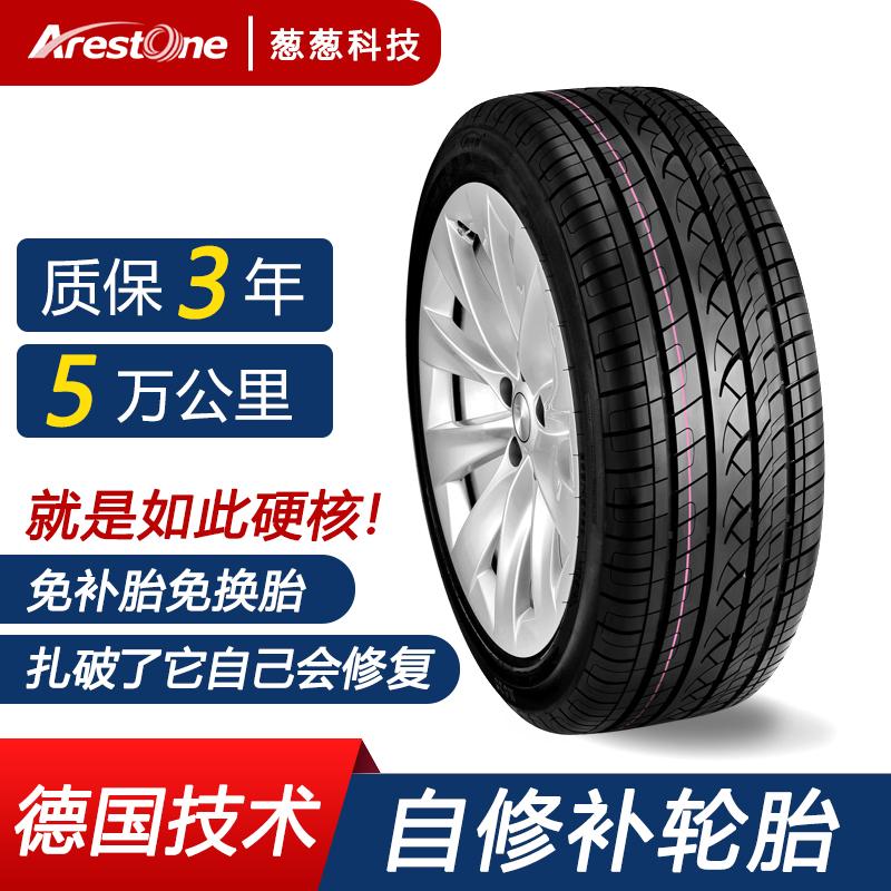 阿利斯通自修补轮胎17寸防爆扎小鹏G3广汽传祺帕萨特用205/50R17