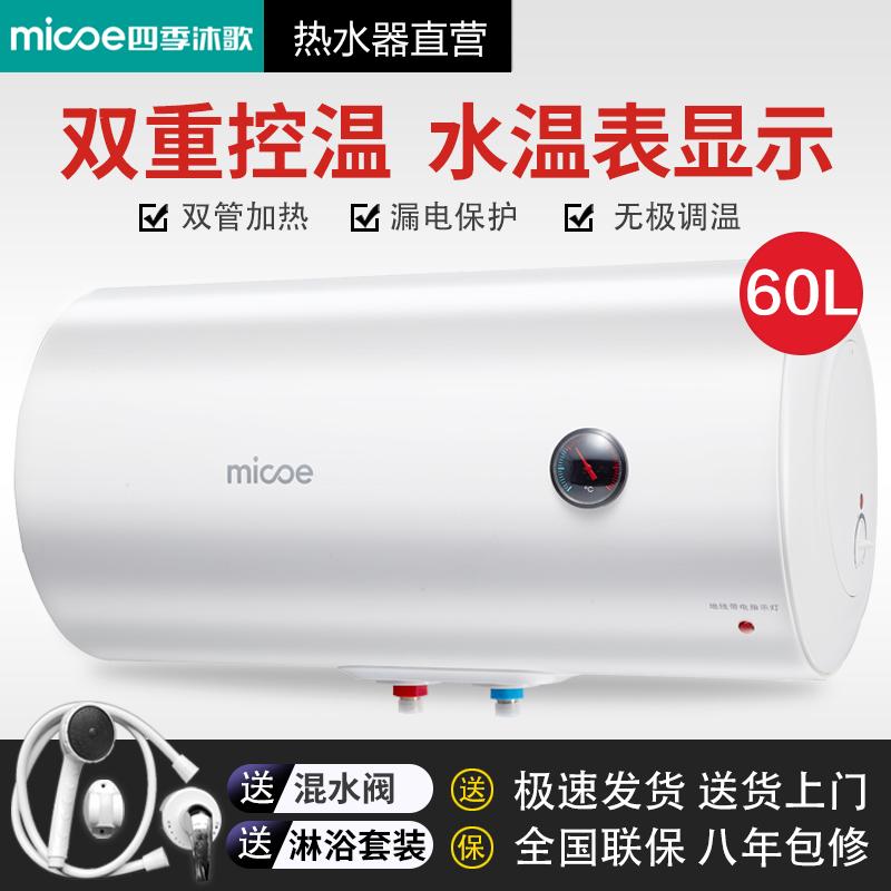 四季沐歌M-DFH-J60-20A-A1热水器电家用60L速热小型储水式洗澡