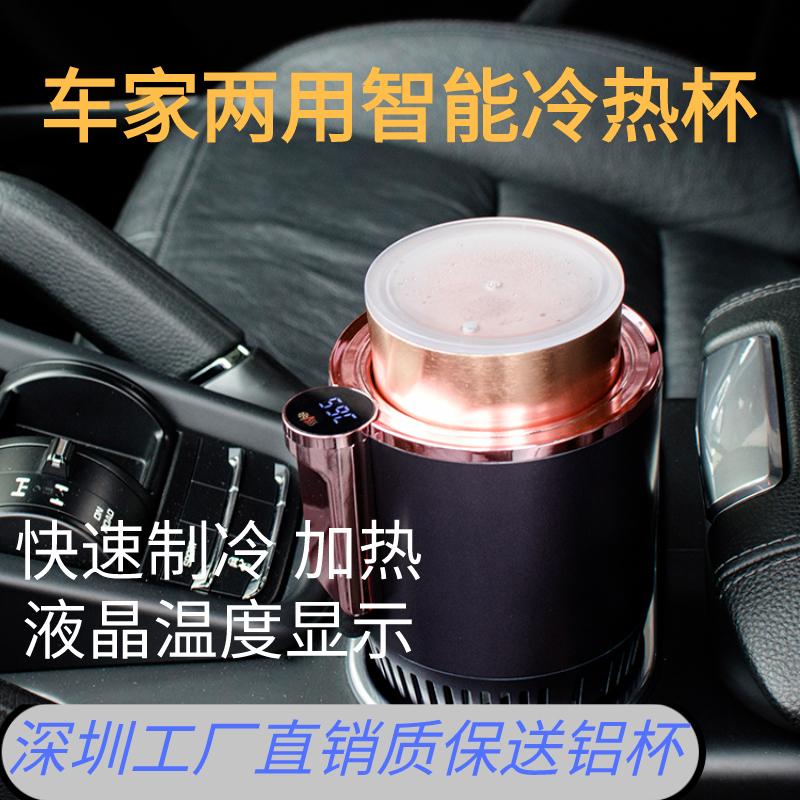 抖音同款车载快速制冷杯车家两用智能冷热杯电热保温小冰箱温奶器