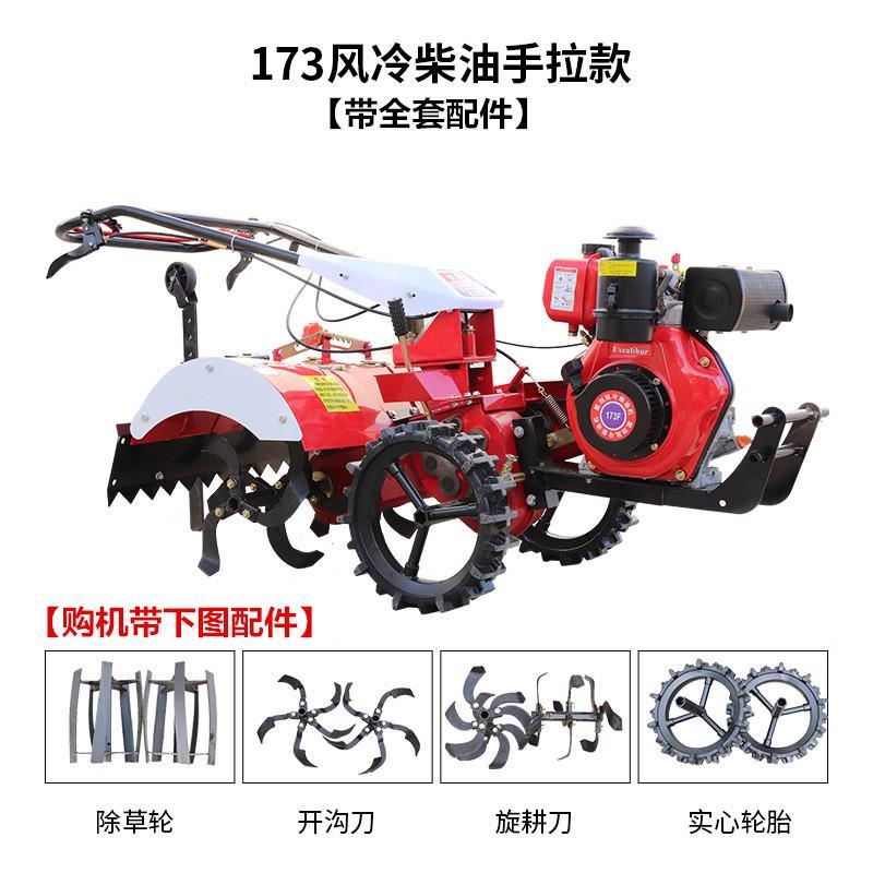 新式多功能自走式四驅微耕機小型旋耕松土開溝培土除草農用耕地機