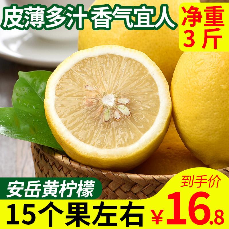四川安岳柠檬3斤 一级新鲜水果现摘现发黄柠檬当季整箱批发包邮11-30新券