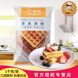 1kg/袋百钻华夫饼粉松饼早餐格子饼预拌粉家用做原味煎饼烘焙原料