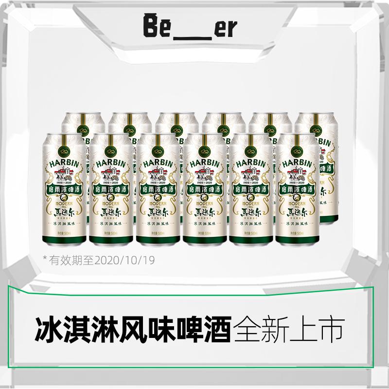 哈尔滨啤酒 联名马迭尔冰淇淋风味啤酒 500ml*12听整箱