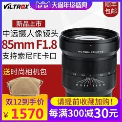 唯卓仕索尼FE 85MM F1.8镜头人像中远摄定焦镜头E卡口全画幅手动