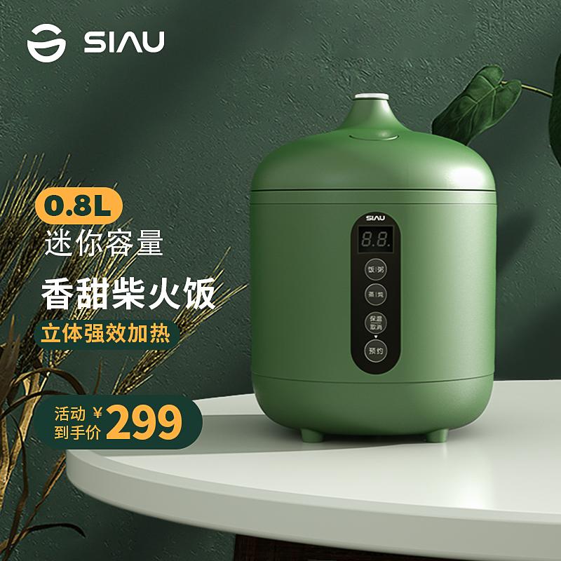 siau诗杭电饭煲1-2人家用智能多功能煮饭锅迷你电饭锅小2人0.8L