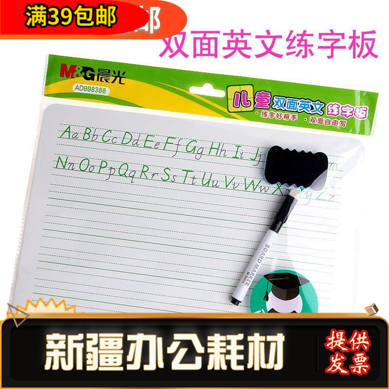 晨光幼儿园英文练字板拼音英语白板教学办公家用儿童写字涂鸦画板