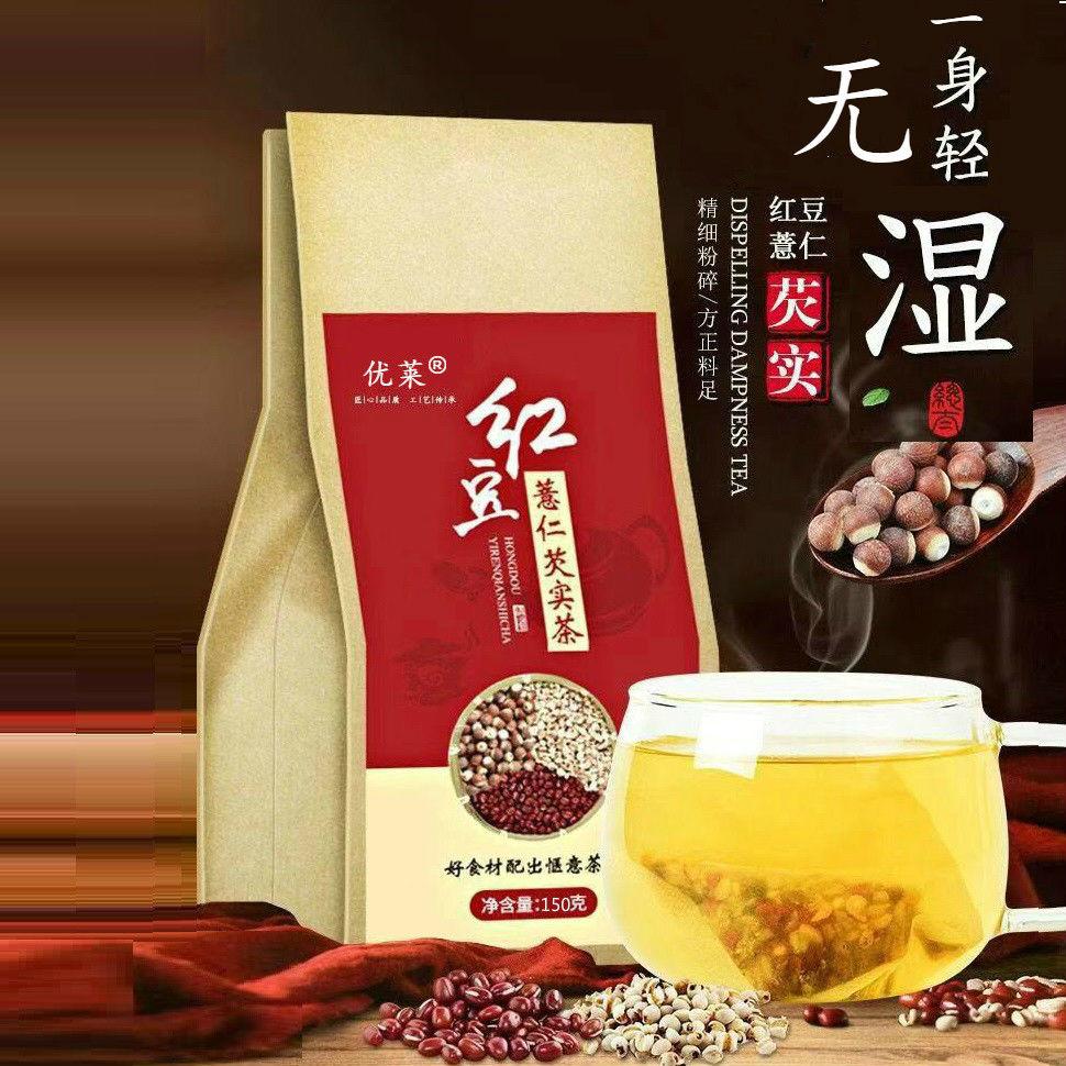【买2送1】红豆薏米茶赤小豆祛湿茶芡实组合脾胃养生茶30包券后22.65元