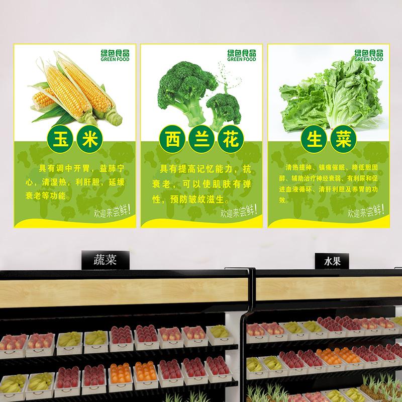 水果店装饰贴纸墙贴蔬菜生鲜超市背景墙贴画创意广告宣传海报自粘 Изображение 1