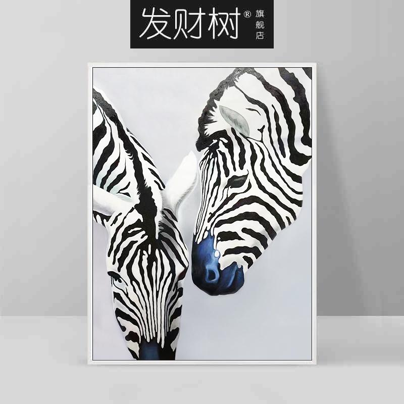 斑馬-定制玄關餐廳手繪畫純手工動物掛畫現代客廳黑白油畫發財樹