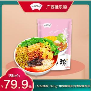 【只投螺碗】320g*10袋螺狮粉水煮型螺蛳粉广西特产柳州正宗包邮