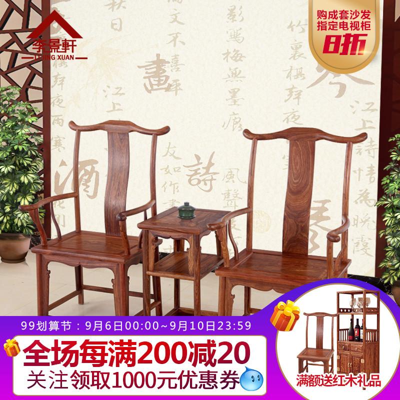 李景轩中式红木家具刺猬紫檀花梨实木靠背椅官帽椅南宫太师椅组合