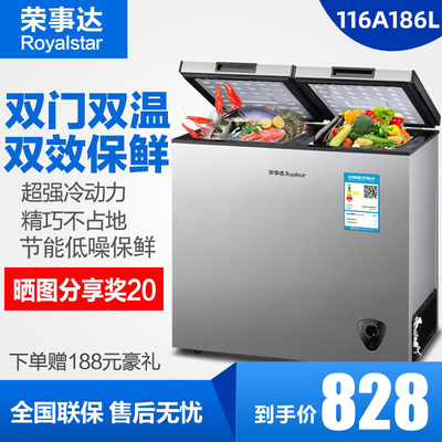 Rongshida 186L dual temperature freezer small freezer double door consumer and commercial large-capacity freezer-refrigerator dual-use