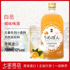 白岳橘味梅酒柑橘酒果酒日本原装进口配制酒女士甜酒利口酒720ml