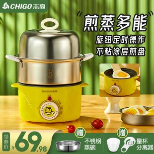 志高全钢蒸蛋器煮蛋神器家用小型煎蛋锅自动断电早餐机1人2鸡蛋羹