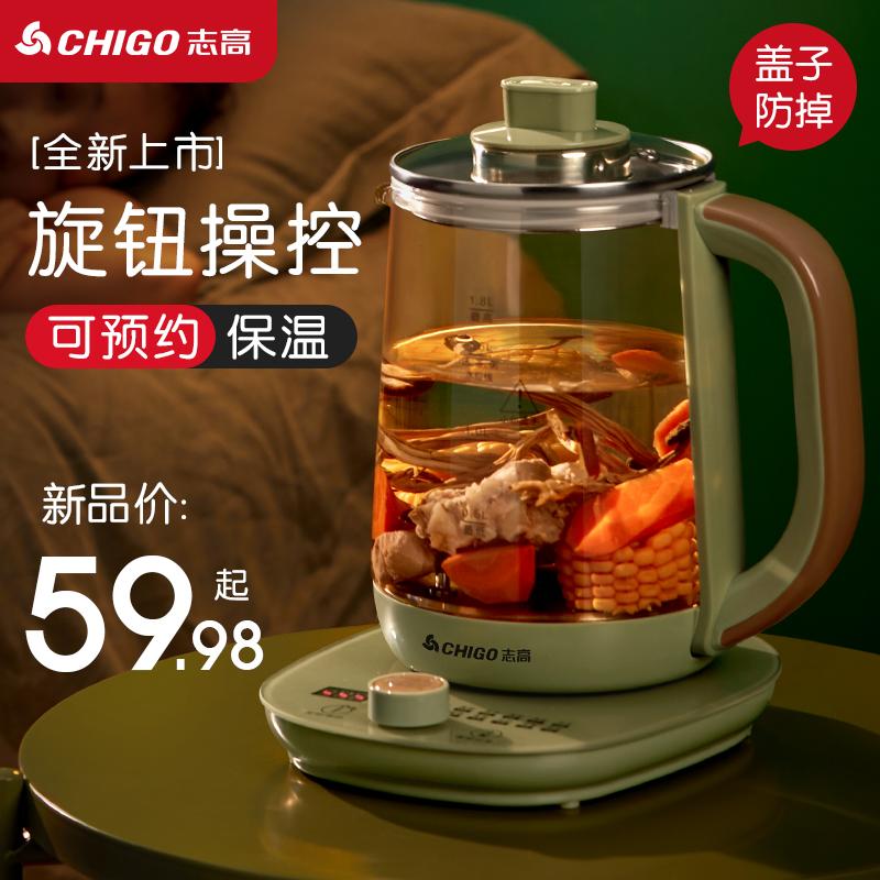 志高养生壶煮茶器家用全自动玻璃小型多功能mini办公室花茶壶黑茶