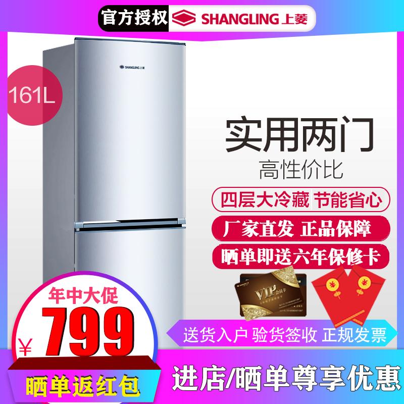 上菱 BCD-161CK小冰箱 小型家用双门冰箱 双开门电冰箱 冷冻冷藏