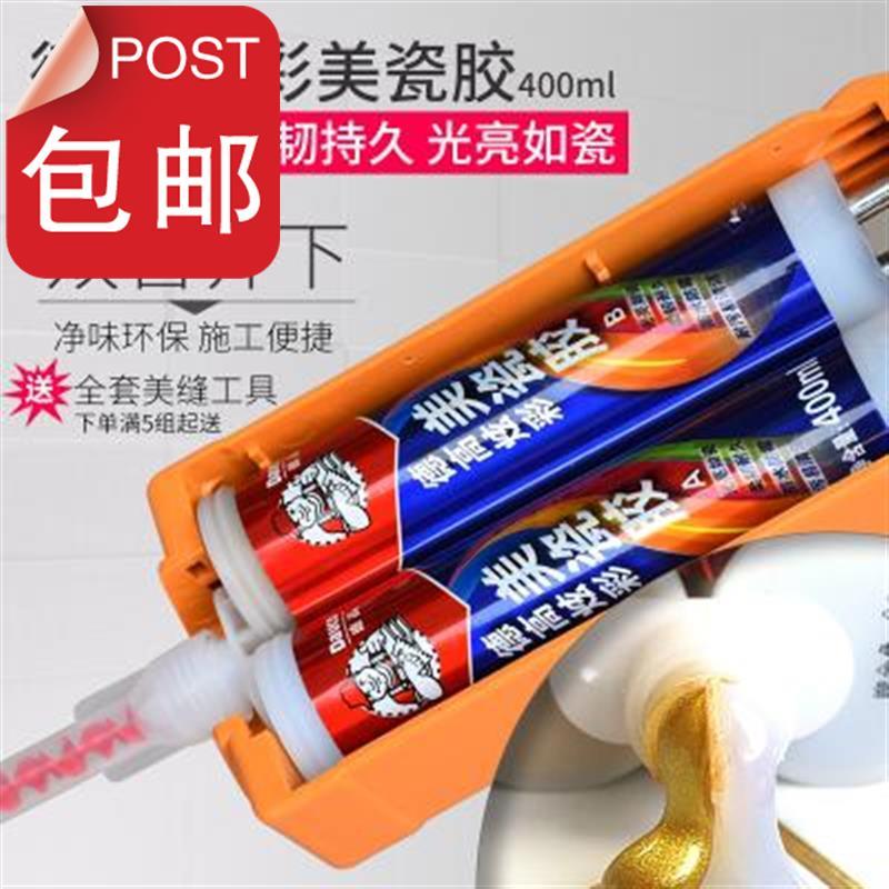 美缝剂瓷砖地砖填缝剂家用卫生间防水防霉双44组份真瓷胶包邮