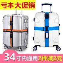 皮箱扩展配件绑绳行李箱十字绑带留学锁打包带卡扣相关拉杆箱包