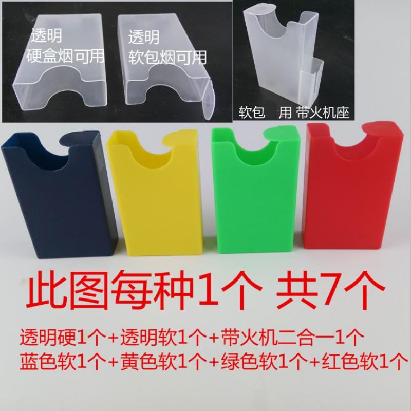阳透明保护套塑料支装整包香菸 20烟盒合子5超薄5硬壳软包。限时秒杀