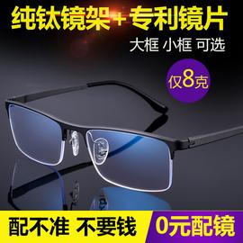 纯钛眼镜框男士潮流近视超轻可配镜片眼镜架男大小脸眼睛半框商务
