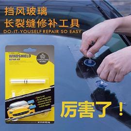 汽车前挡风玻璃修复液车窗玻璃长裂痕裂缝裂纹修复剂修补工具套装图片