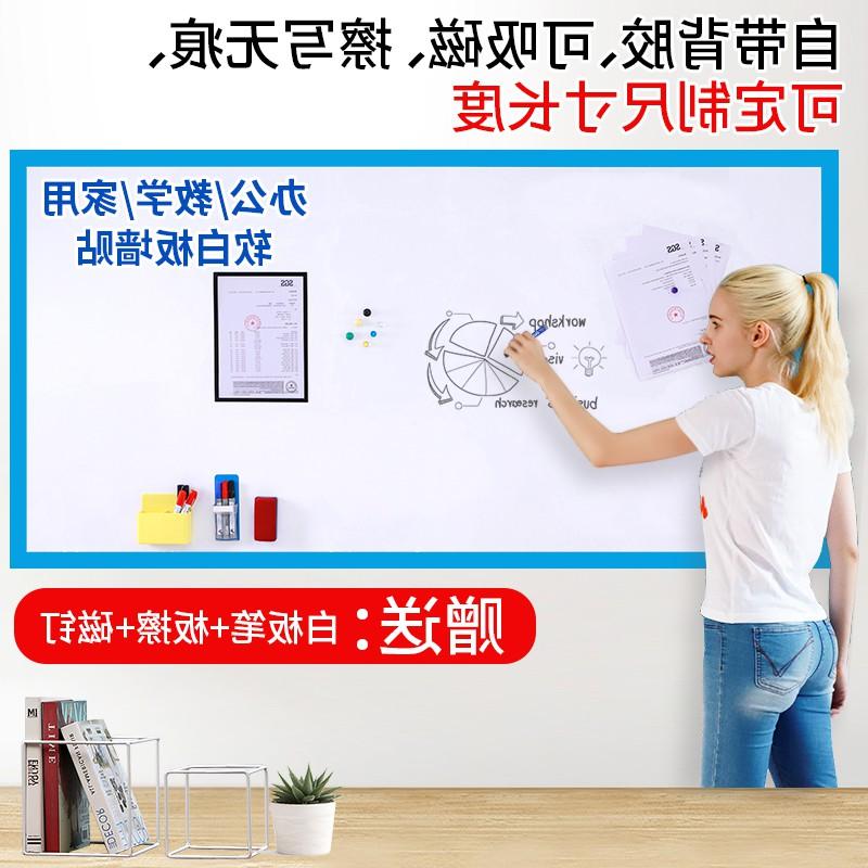 明航の鉄の性の柔らかい白い板の壁は子供を貼って磁気を吸い込むことができて書きます。