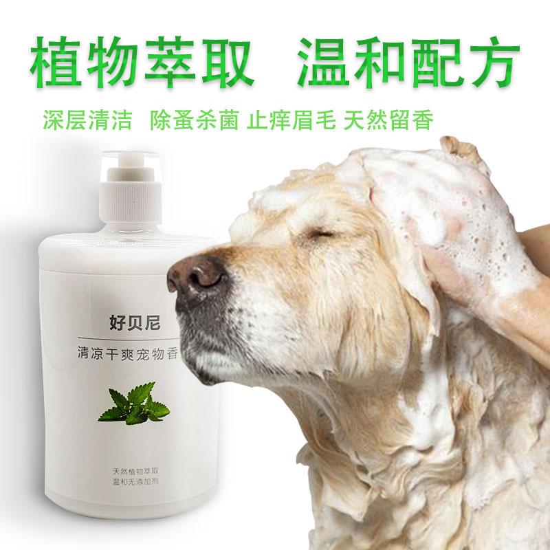 好贝尼宠物狗狗猫咪沐浴露泰迪金毛洗澡用品除螨臭菌香波持久留香