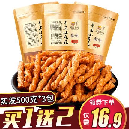 【实发500gX3】斗嘴食间手工香酥小麻花500g袋装办公休闲零食小吃