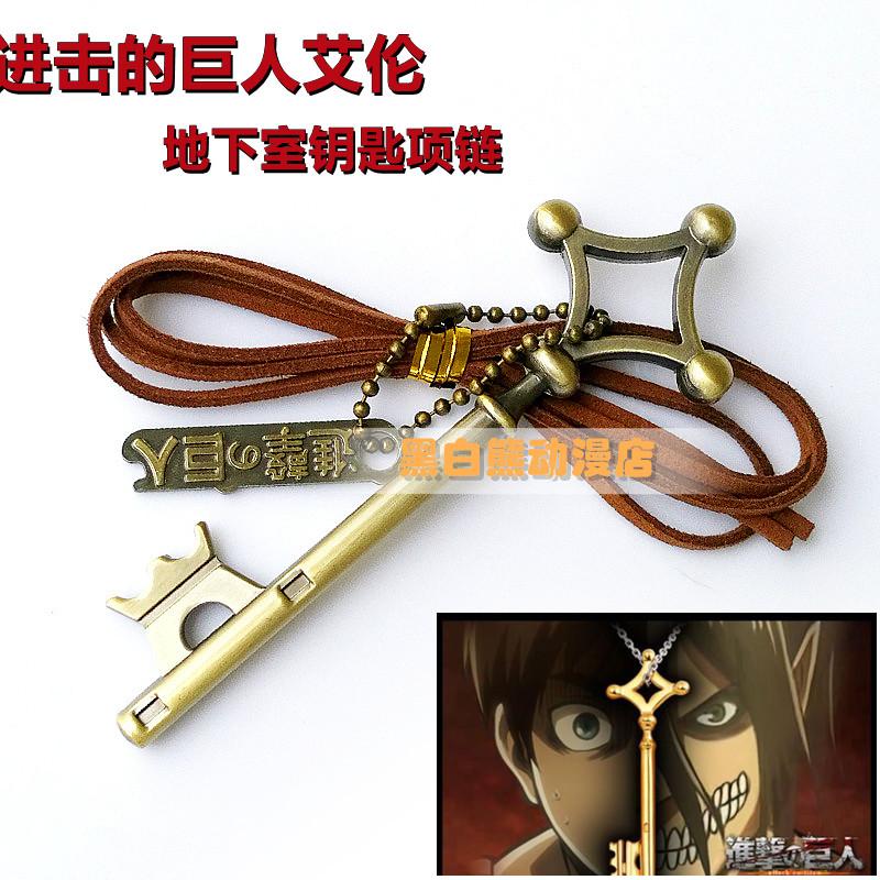 进击的巨人周边动漫挂件饰品男女艾伦地下室钥匙项链cosplay道具