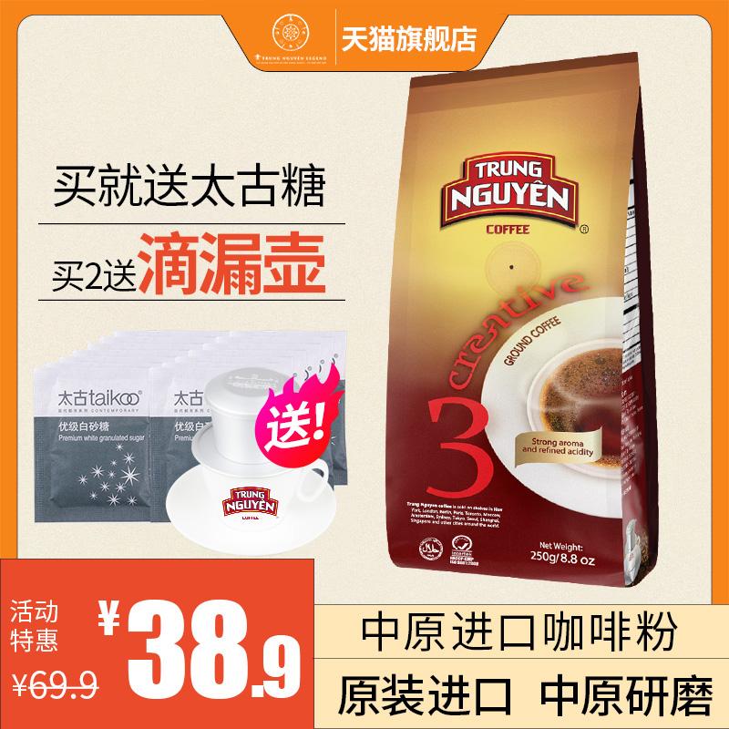 (用5元券)越南原装进口中原研磨3号滴漏咖啡粉美式黑咖啡纯咖手冲粉250g/袋