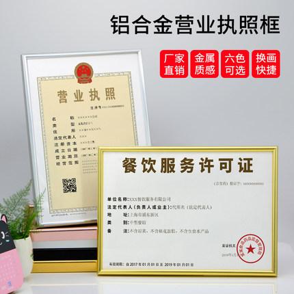 铝合金圆面A3相框挂墙营业执照框三证合一证书框奖状框摆台保护套