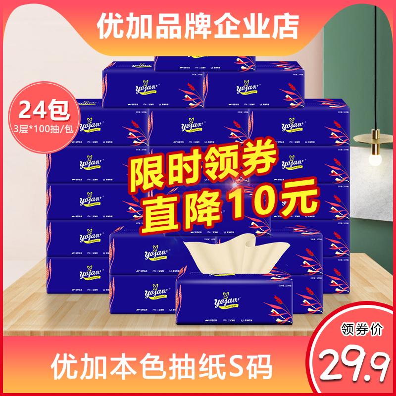 优加竹纤维本色抽纸整箱24包家用餐巾卫生纸面巾纸家庭实惠装纸巾