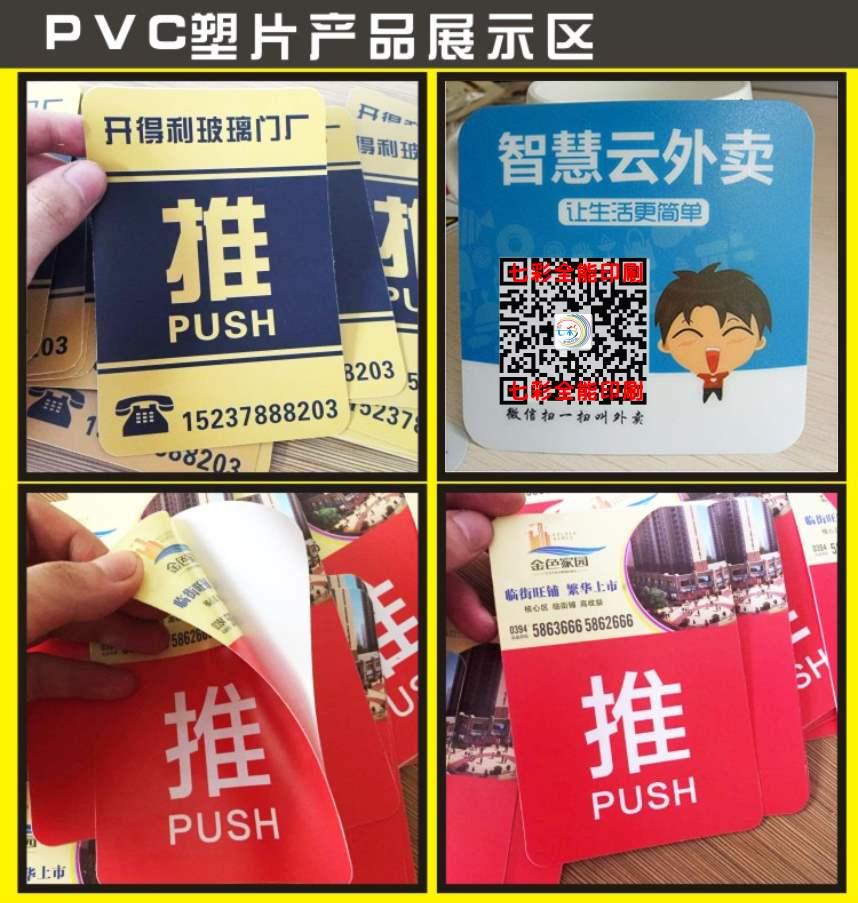 不干胶面板pvc磨砂透明塑片贴纸警示标签防水点餐wifi二维码桌贴