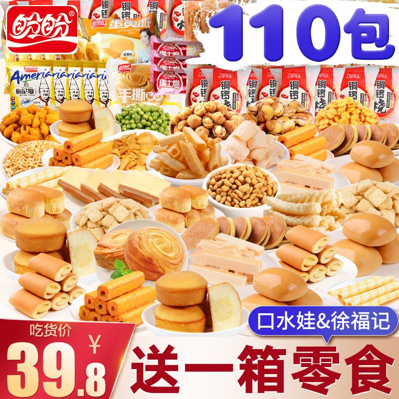 券后29.80元盼盼法式小面包蛋糕早餐饼干类养胃的小零食充饥夜宵吃的整箱营养