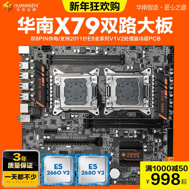 华南X79双路CPU主板套装2011针全新台式机电脑主板2670 2680V2