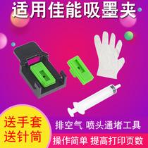 天冉吸墨夹适用佳能MP288815816845846240墨盒排空气疏通喷头MG2580s3620TS3180IP2780MP236打印机