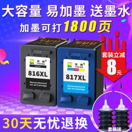 天冉兼容惠普HP816墨盒817 D2468 2368 F2288 2188 f388 F2238 3938F378 3558 3538 3748 4308打印机墨盒黑色