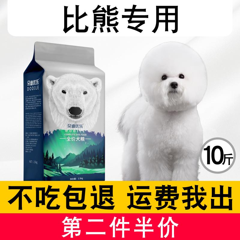 比熊幼犬狗粮成犬专用小型犬通用型5kg10斤美毛去泪痕白色补钙优惠券
