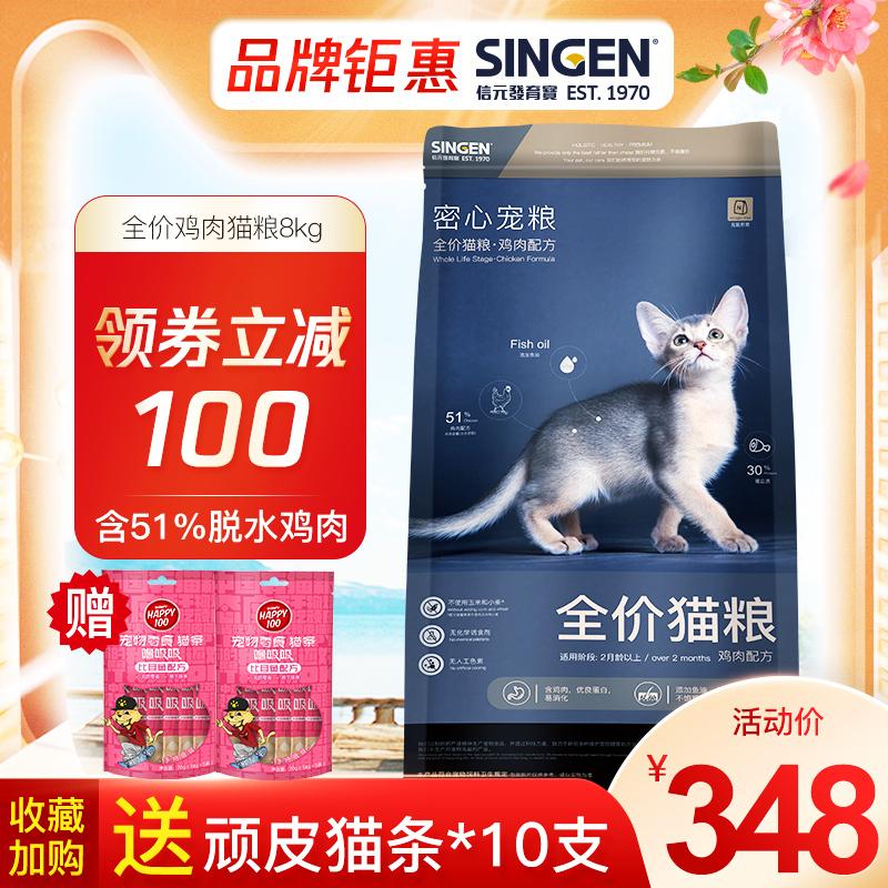 信元发育宝全价猫粮全阶段成猫幼猫通用型主粮增肥发腮8kg天然粮