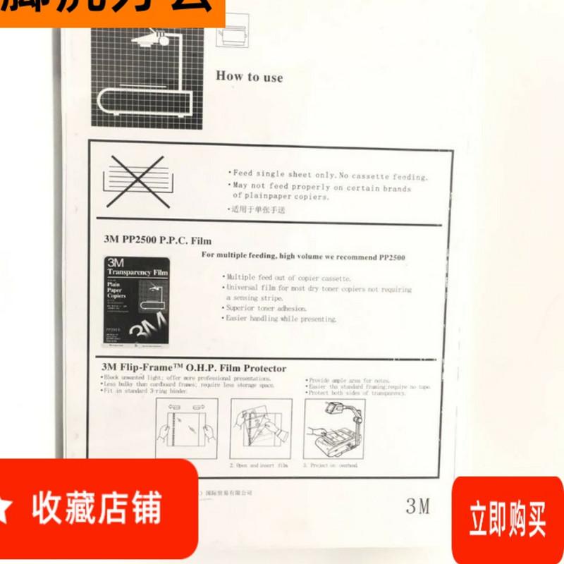 激光打印胶片 投影胶2910复印机胶片 片 塑料打印片 幻灯片