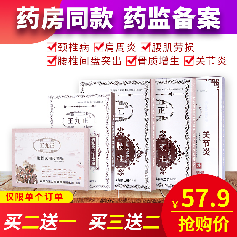 Wang Jiuzheng plaster for scapulohumeral periarthritis and cervical spondylosis sticking plaster for lumbar disc herniation and lumbar muscle strain arthritis and lumbago sticking plaster
